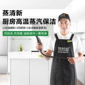 蒸清新·厨房蒸汽保洁 一次8小时 | 基础商品