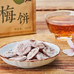 无核梅饼125g·陈皮/原味/紫苏 优选广东普宁青梅古法晒制 | 基础商品