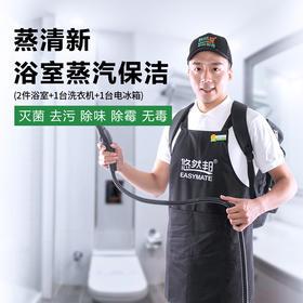 蒸清新·浴室蒸汽保洁2间浴室 套餐8小时 | 基础商品