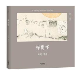 熊亮中国绘本第一辑