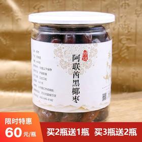 [优选] 椰枣特级 阿联酋新鲜进口 黑椰枣 干蜜枣 免洗干果