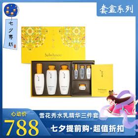 韩国雪花秀水乳精华3件套 新包装