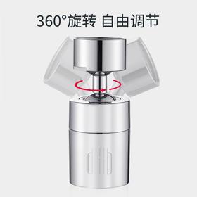 【360度万向出水 双水花模式】大白diib双功能龙头水嘴起泡器  防溅水设计