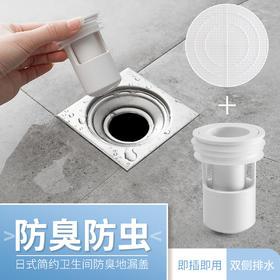 2个装防臭地漏芯卫生间下水道防臭盖器硅胶内芯厕所防虫地漏
