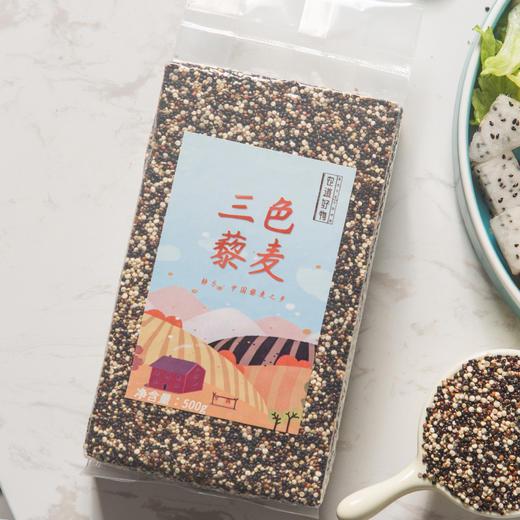 三色藜麦 健康营养 均衡膳食 颗粒饱满 精选好食材 500g /袋 商品图1