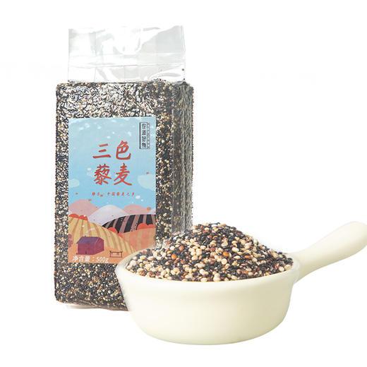 三色藜麦 健康营养 均衡膳食 颗粒饱满 精选好食材 500g /袋 商品图3
