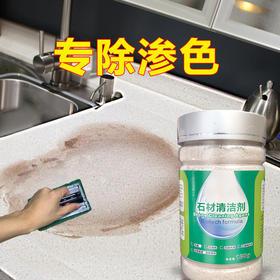 PDD-JCJJ200814新款厨房石英石台面强力去污清洁剂TZF