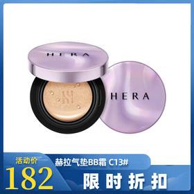 韩国HERA赫拉气垫BB霜基础款 15g*2   新旧随机发货