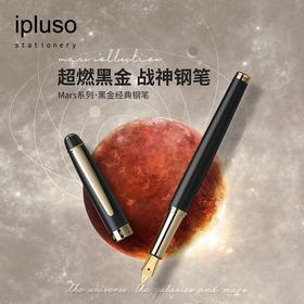 ipluso意索 Mars系列-黑金「战神」钢笔礼盒