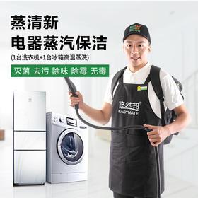 蒸清新·电器蒸汽保洁 4小时