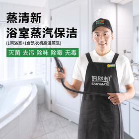 蒸清新·浴室蒸汽保洁 套餐 4小时
