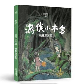 游侠小木客系列