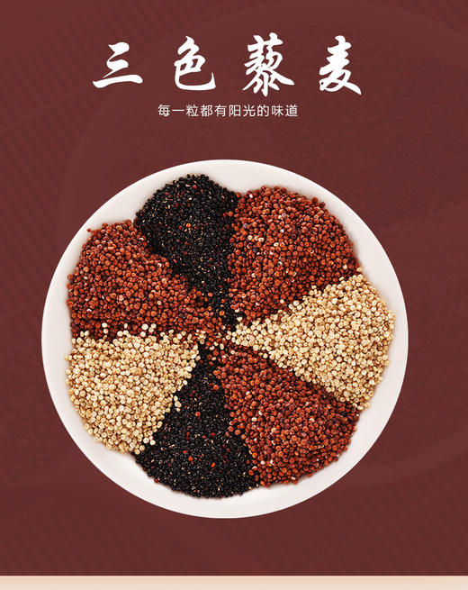 三色藜麦 健康营养 均衡膳食 颗粒饱满 精选好食材 500g /袋 商品图6