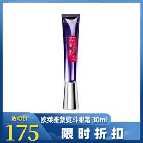 欧莱雅紫熨斗眼霜   专业抗皱  全脸可涂  巨好用!价格划算到家了~