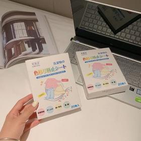 日本宜速洁除螨防串染吸色片 20片盒
