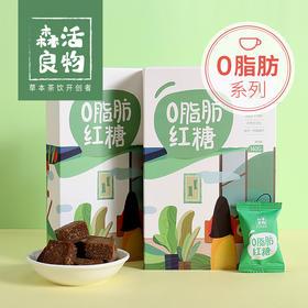 【9.9秒】森活良物新品 0脂肪红糖 好喝不怕胖(10块/盒)东方巧克力 2020年新糖