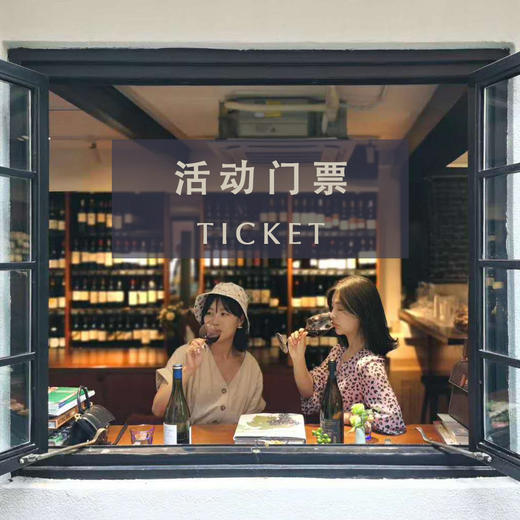 【门票】葡道初级品酒课【Ticket】Wine Basics Training 商品图1