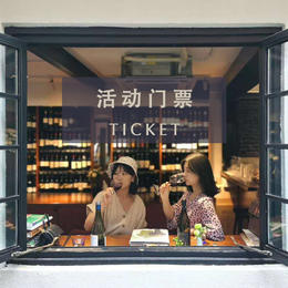 【12.17 Ticket门票】Digital health Mixer and Wine tasting at Pudao 潜精研香 · 私人品鉴会
