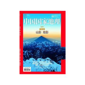 《中国国家地理》202008 山影 地影