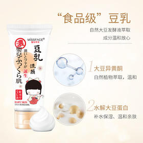 【每日秒杀】19.9秒杀日本miss face的食品级洗面奶