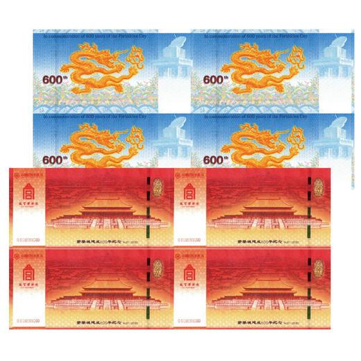 【中国印钞造币】故宫建成600周年纪念券(全款现货) 商品图2