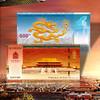 【中国印钞造币】故宫建成600周年纪念券(全款现货) 商品缩略图0