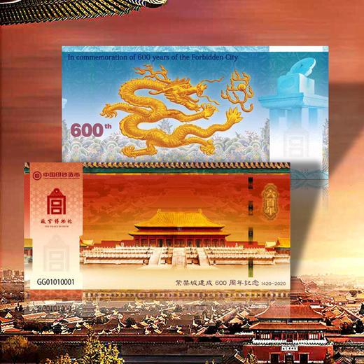 【中国印钞造币】故宫建成600周年纪念券(全款现货) 商品图0