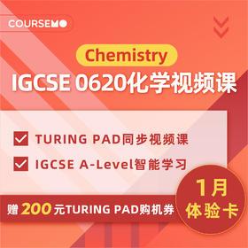 TURING PAD IG化学2年网络同步视频课程0620 月卡