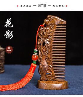 周广胜黑金檀花影