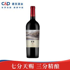 【葡萄酒黄金纬度上的东方明珠】柏雅干红葡萄酒