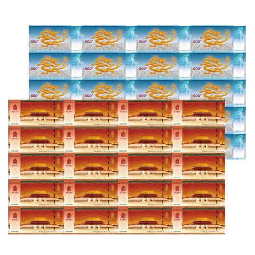 【中国印钞造币】故宫建成600周年纪念券(全款现货) 商品图3