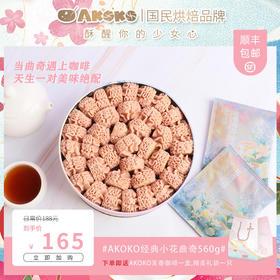 【小花曲奇饼干礼盒装!】AKOKO小花曲奇饼干 网红休闲零食 560g礼盒装
