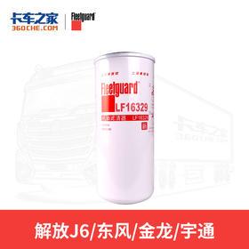 弗列加机滤 LF16329机油滤清器 润滑油过滤器  卡车之家