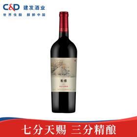 【七分天赐,三分精酿】柏雅有机干红葡萄酒