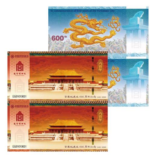 【中国印钞造币】故宫建成600周年纪念券(全款现货) 商品图1