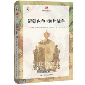 清朝内争与鸦片战争(海外中国研究文库)