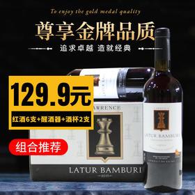 组合推荐 劳伦斯红酒+醒酒器红酒杯套组
