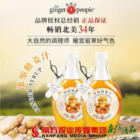 【全国包邮】姜健宝 浓缩糖姜汁 237ml/瓶  (72小时之内发货)