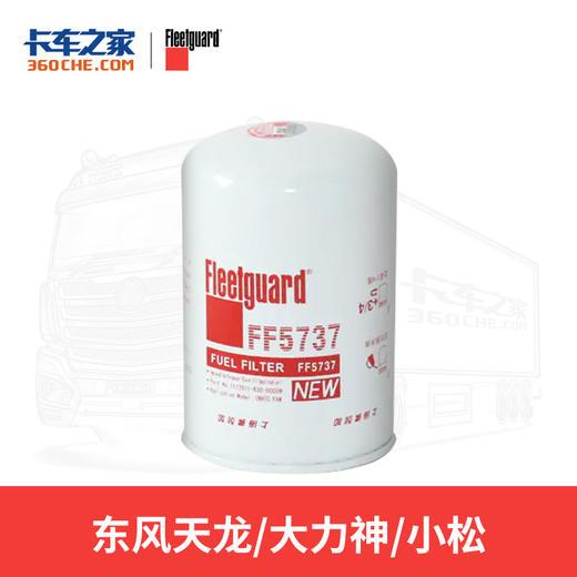 弗列加 FF5737 燃油滤 5微米 一汽锡柴 商品图0
