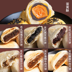 苏式月饼材料套餐家用烘焙自制椒盐黑芝麻馅料蛋黄酥月饼原料全套