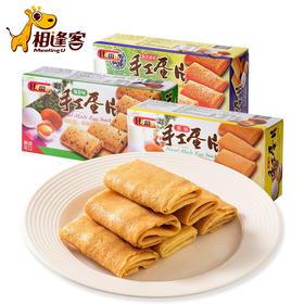 Hamu-原味手工蛋片