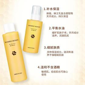 【买一送一 共2套】韩国paparecipe春雨蜂蜜水乳中样套盒 20ml水+20ml乳
