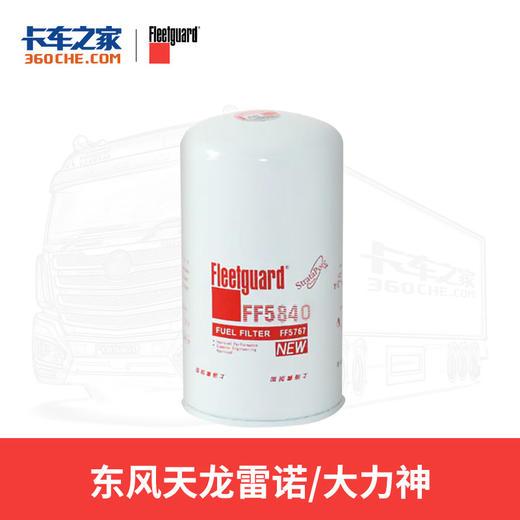 弗列加燃油滤FF05840 燃油滤清器 5微米 适用东风天龙 大力神 雷诺 雷诺D5010477855 卡车之家 商品图0
