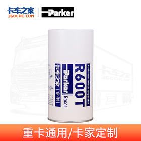 派克 粗滤王R600T柴油滤清器10微米 pl420 | 基础商品