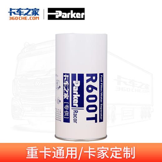 派克 粗滤王R600T柴油滤清器10微米 pl420 商品图0