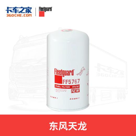 弗列加燃油滤FF05767 燃油滤清器 5微米 适用东风天龙 康明斯ISL9.5 卡车之家 商品图0
