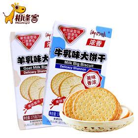御之味-特浓牛乳大饼     175g/盒
