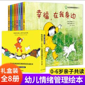 小灯泡情绪管理绘本(全8册)儿童情商性格宝宝情绪管理幼儿园图画书