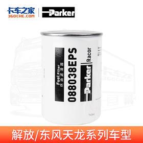派克 柴滤精滤 锡柴重汽DCI 088038EPS/4微米 | 基础商品