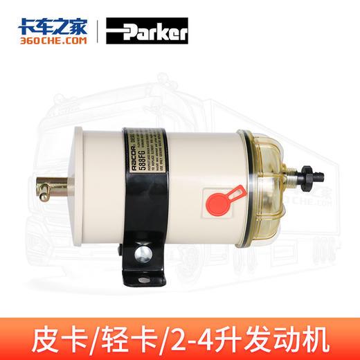 派克 轻卡油水分离器总成 588FG 商品图0